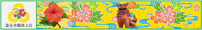 東京沖縄県人会オフィシャルサイト